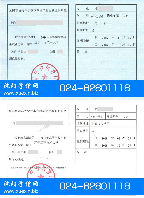 辽宁工程技术大学毕业生报到证